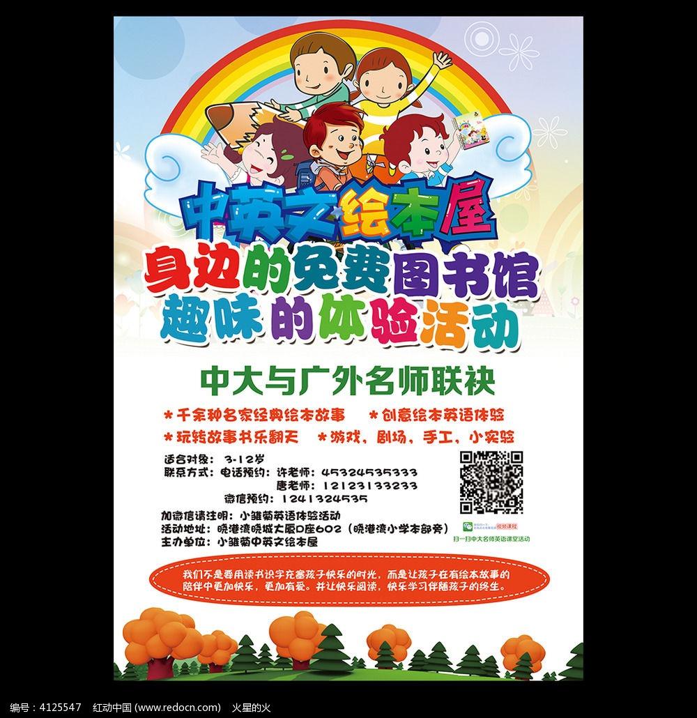 儿童英语培训招生海报