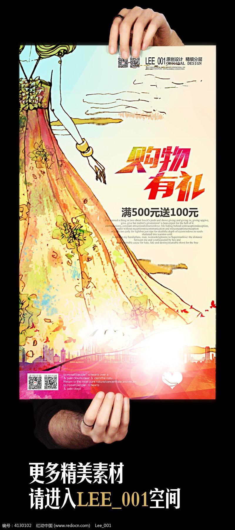 手绘商业促销海报设计