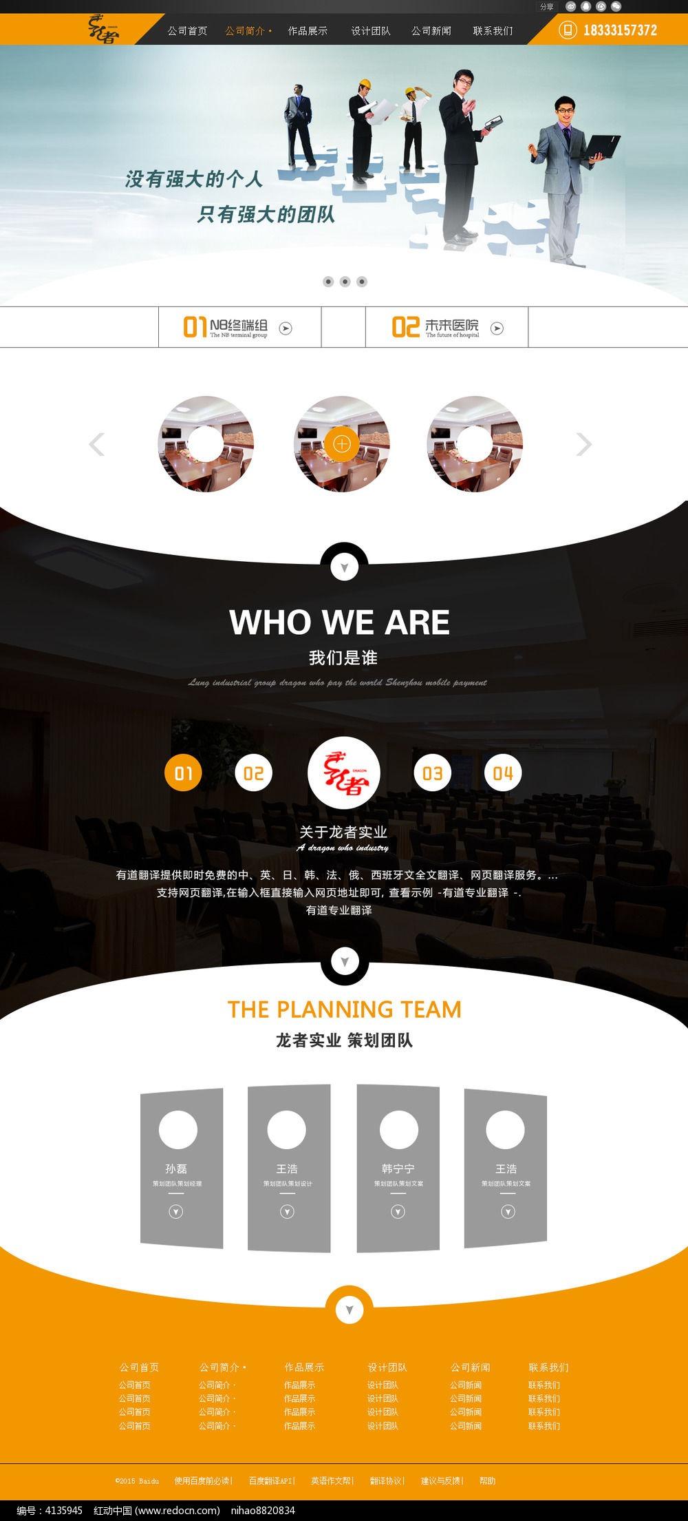 公司简介网页设计图片
