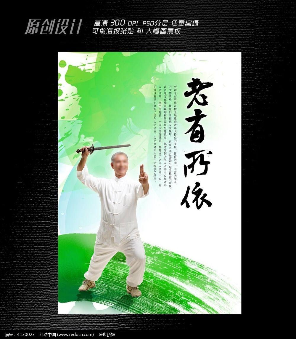 老有所托 老有所乐 中国教育展板 公益广告 教育展板 敬老院海报 老人图片