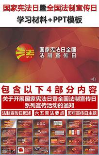国家宪法日学习材料PPT模板