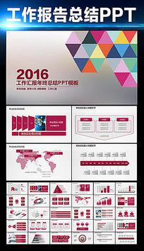 国际企业文化宣传PPT