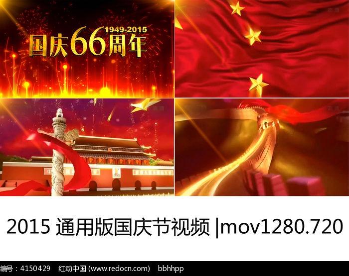 国庆66周年视频片头图片