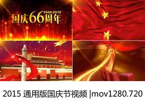 国庆66周年视频片头 mov