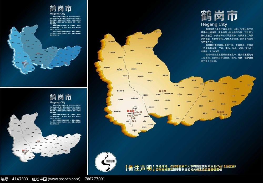 鹤岗市行政地图