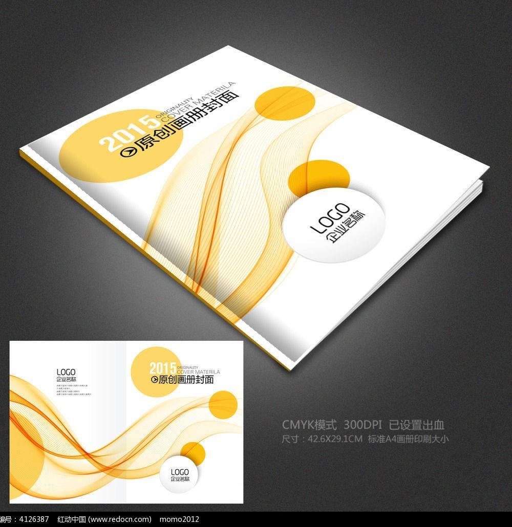 原创设计稿 画册设计/书籍/菜谱 封面设计 黄色动感背景封面设计  请图片