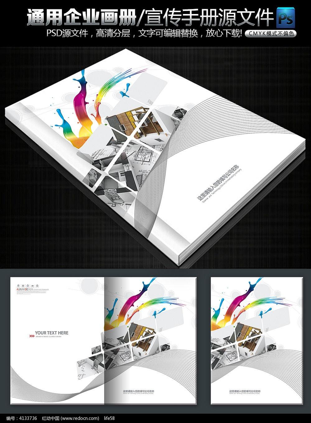 排名室内装修画册封面安徽广告设计公司建筑图片