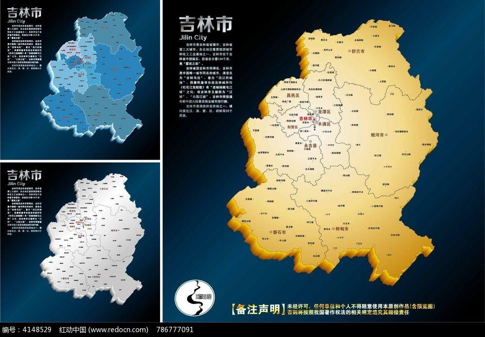 吉林市行政地图