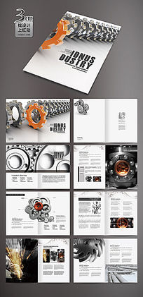 机械画册模版