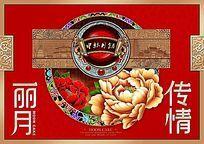 丽月传情月饼礼盒包装