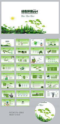 绿色ppt环保模版