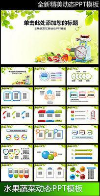 绿色蔬菜ppt背景
