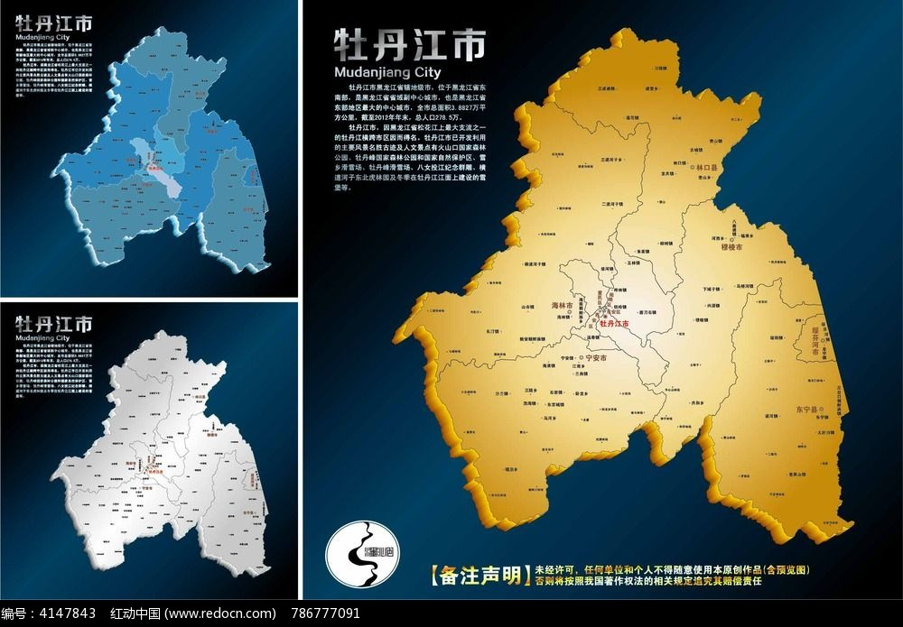 牡丹江市行政地图