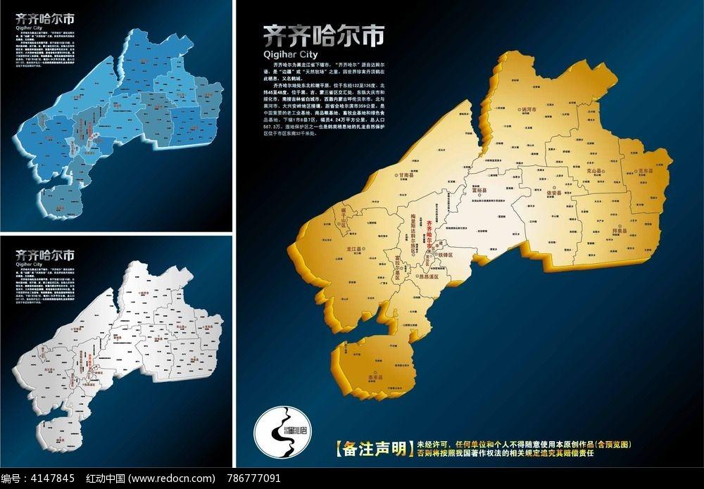 齐齐哈尔市行政地图