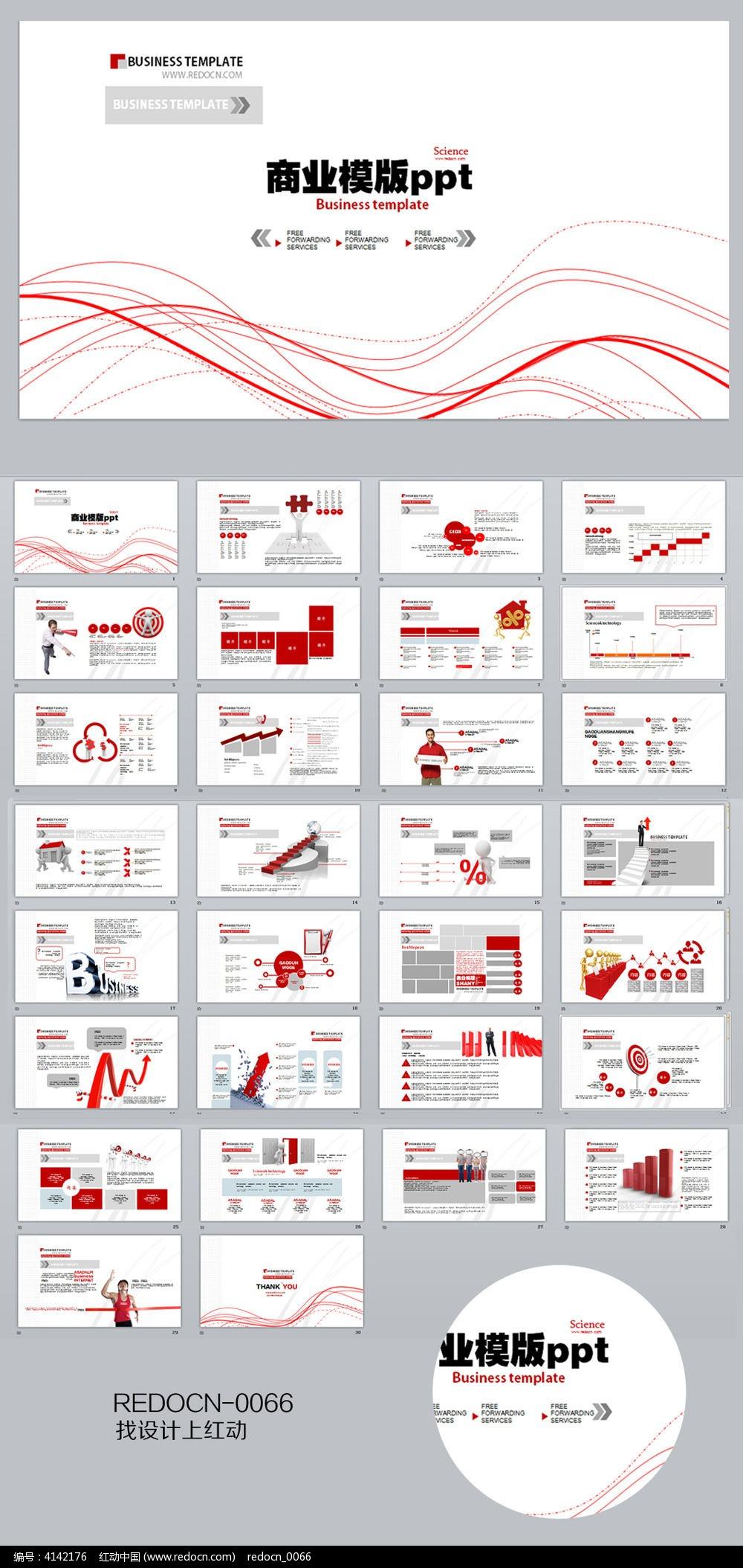商业计划ppt模板背景