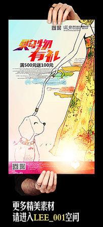 手绘服装店促销海报设计