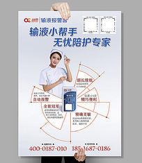 输液报警器功能介绍海报
