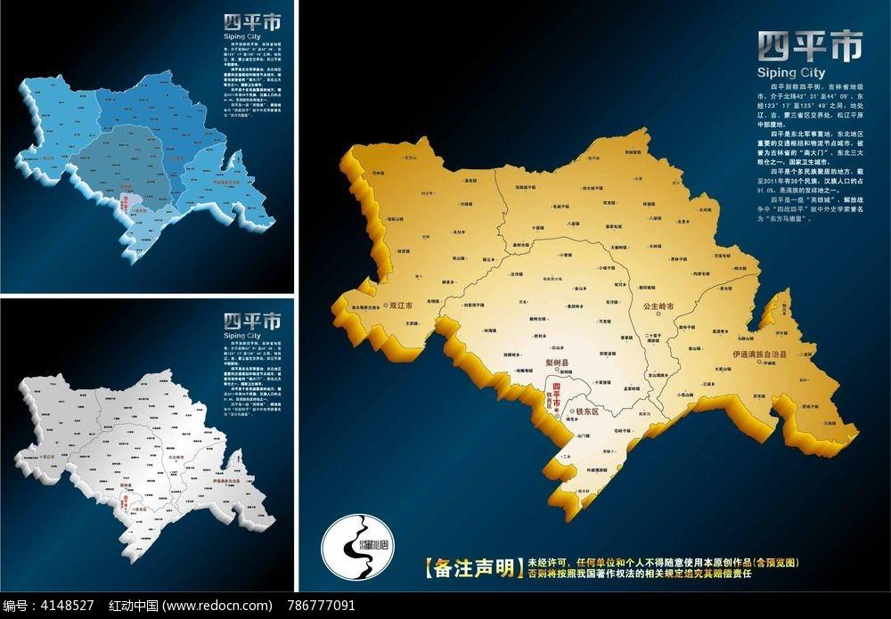 四平市行政地图
