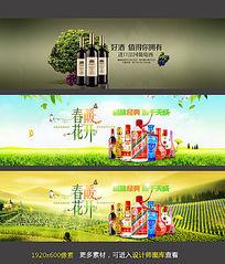 淘宝春夏红酒白酒海报