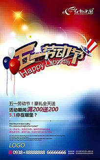 五一劳动节绚丽促销海报背景