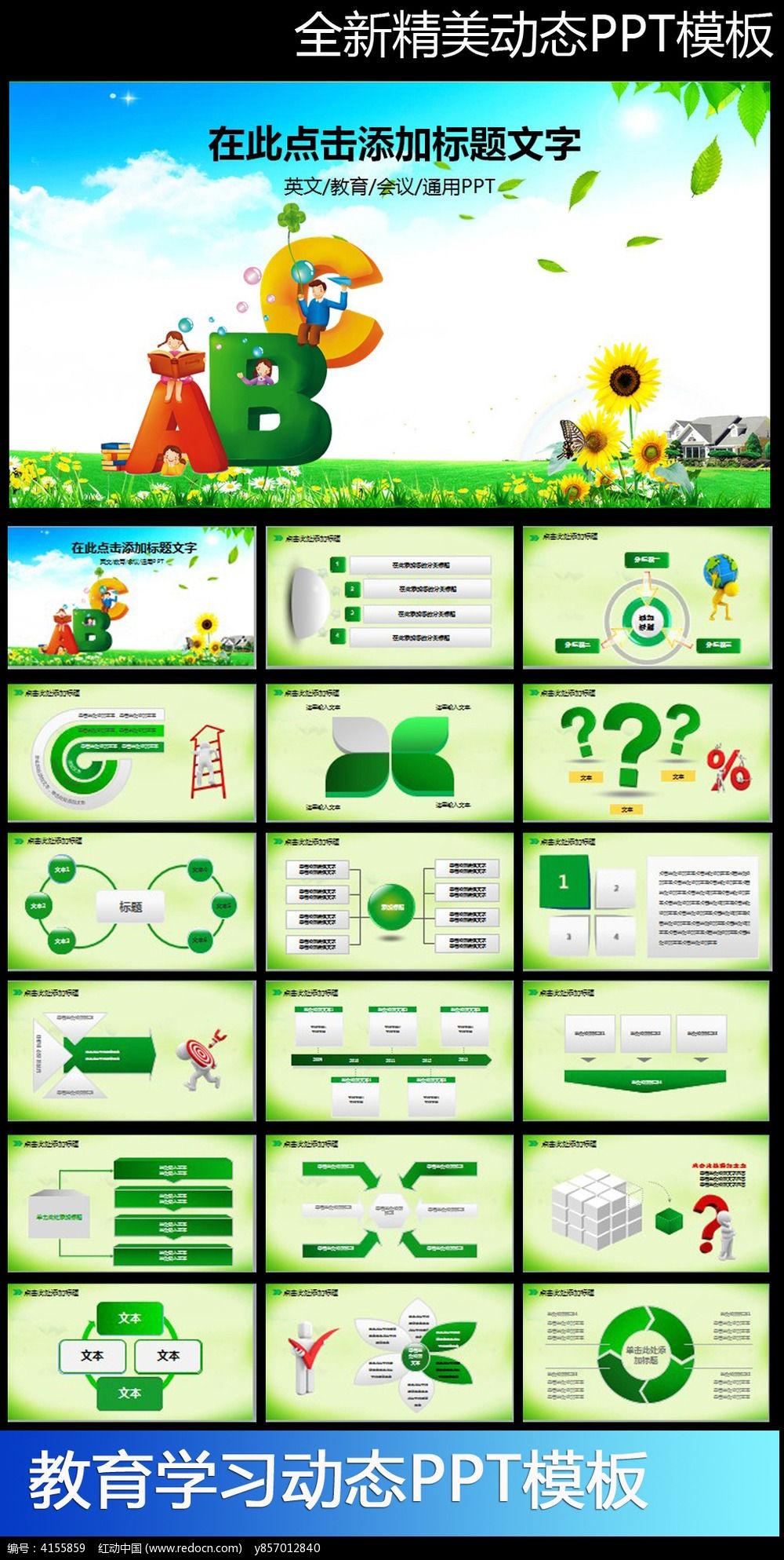 13款 环保教育教学课件读书学习动态PPT模板