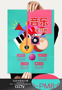 音乐学习班招生海报