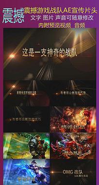 震撼游戏宣传AE模板片头视频