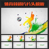 中国风足球赛片头视频模板