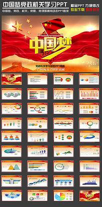 中国梦ppt背景图案