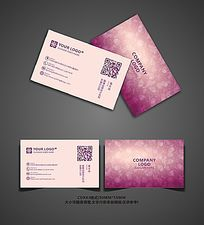 紫色美容会所名片