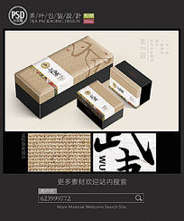 15款 茶叶礼盒包装展开图设计PSD下载