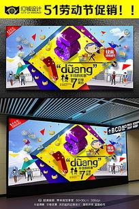 创意51劳动节duang出优惠海报