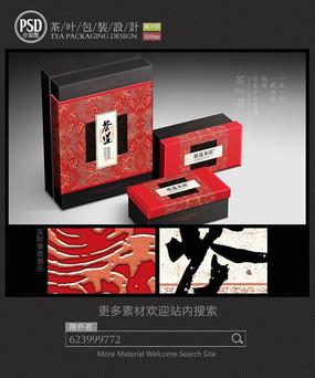 高档茶叶包装礼盒设计