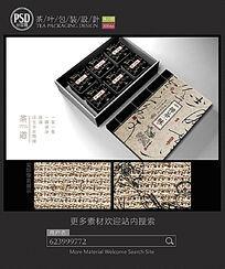 16款 茶叶包装设计PSD分层设计稿下载