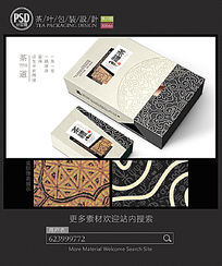 高档茶叶礼盒包装 PSD