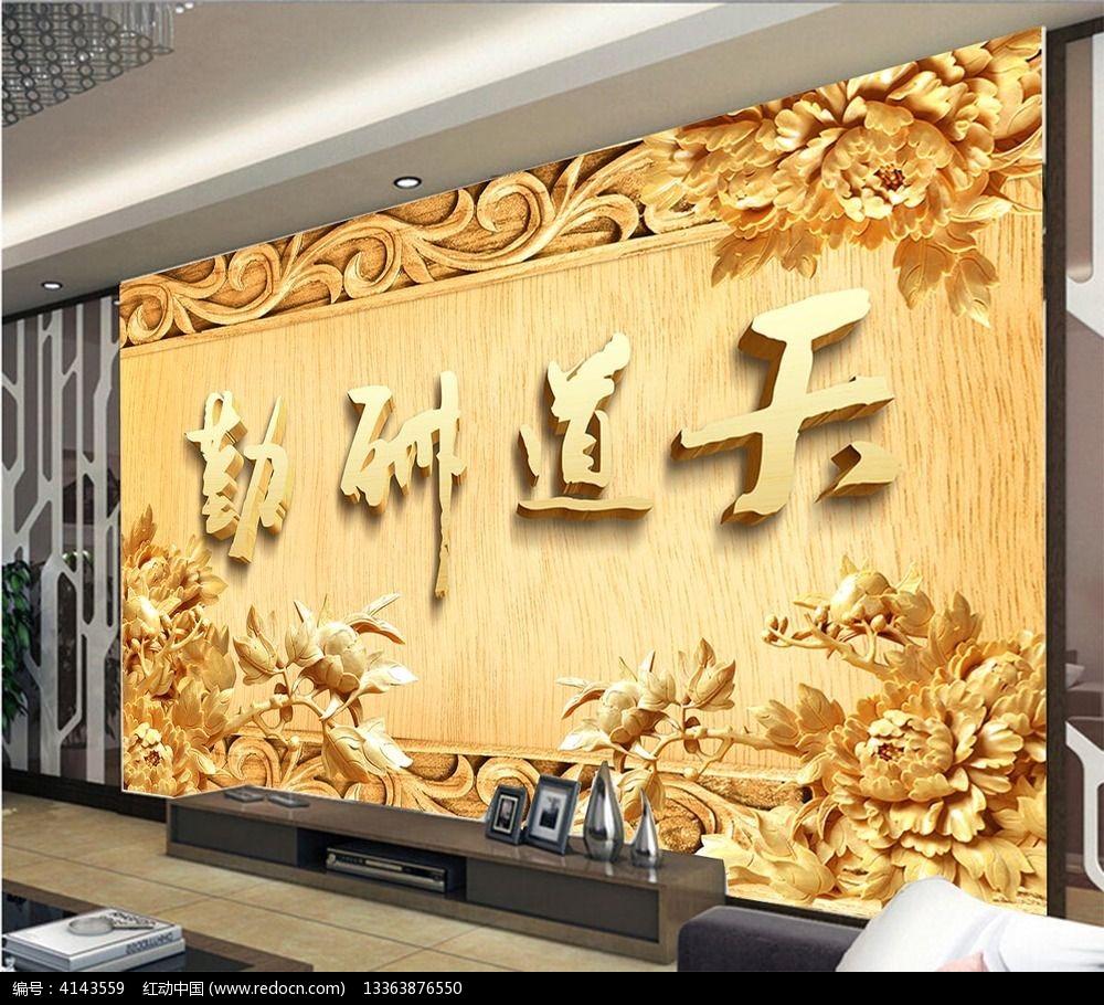 高清木雕牡丹花电视背景墙