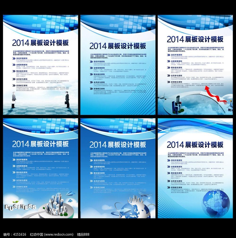 8款 蓝色科技航空展板背景psd设计下载图片