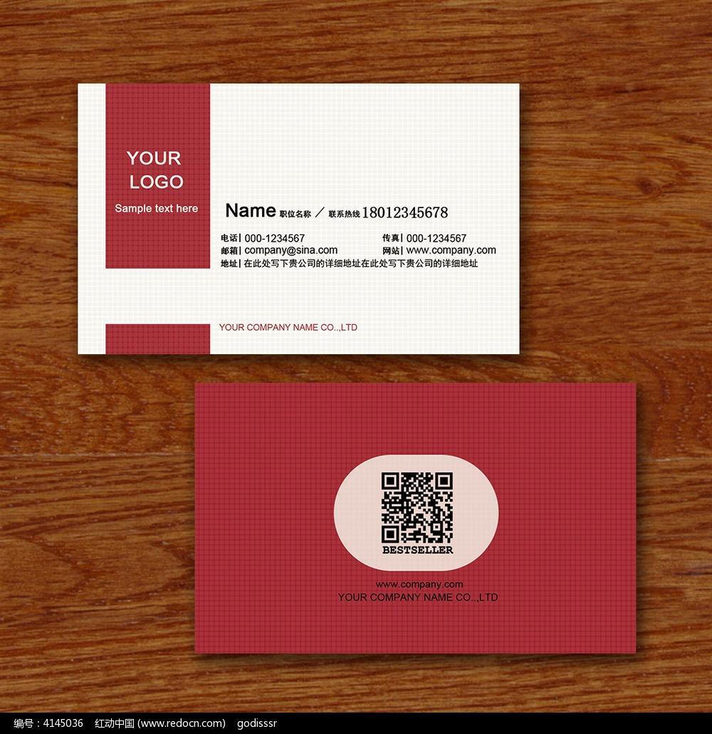 商业服务名片 简约红色格子底纹名片  请您分享: 素材描述:红动网提供图片