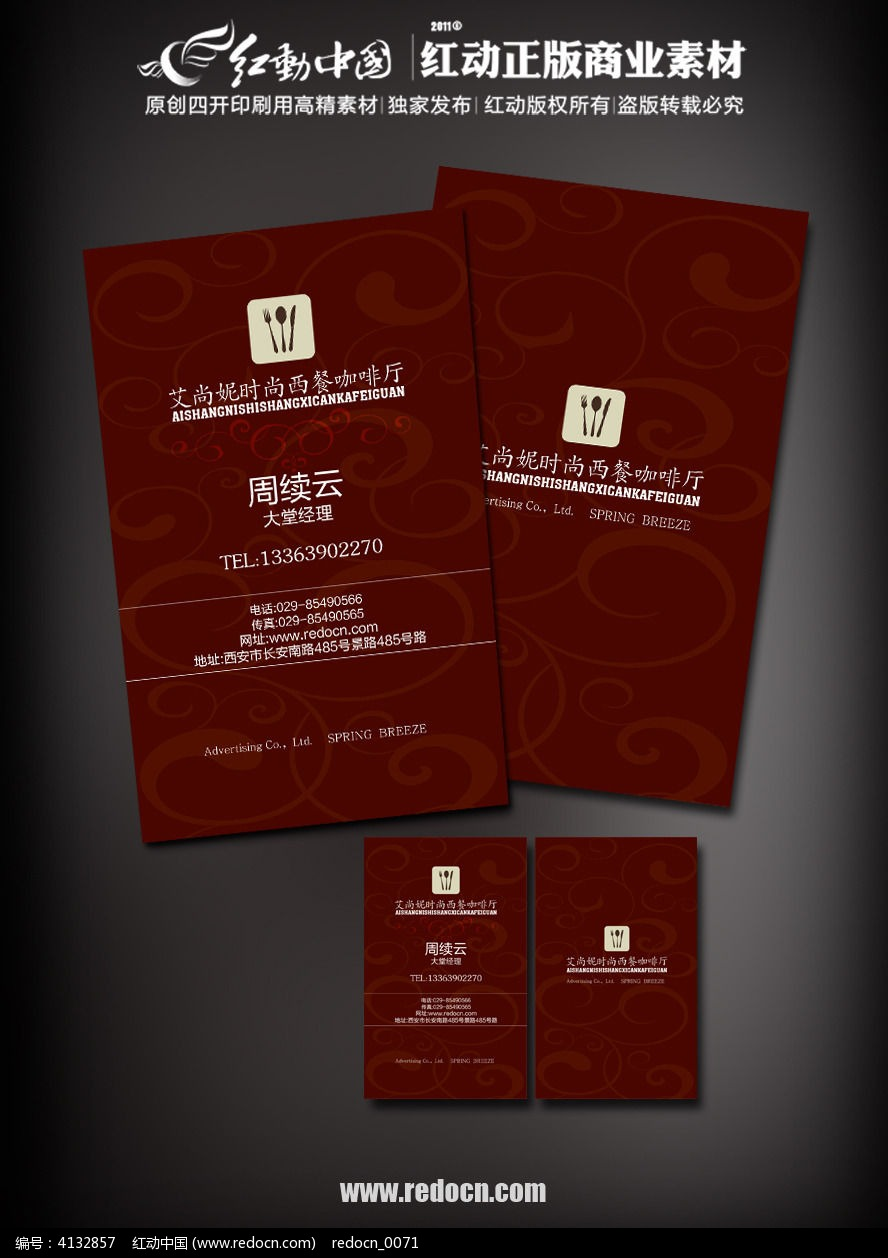原创设计稿 名片设计/二维码名片 商业服务名片 咖啡馆名片  请您分享
