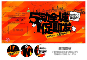 劳动节商场宣传海报设计 PSD