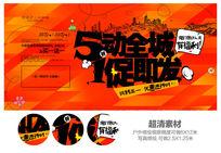 劳动节商场宣传海报设计