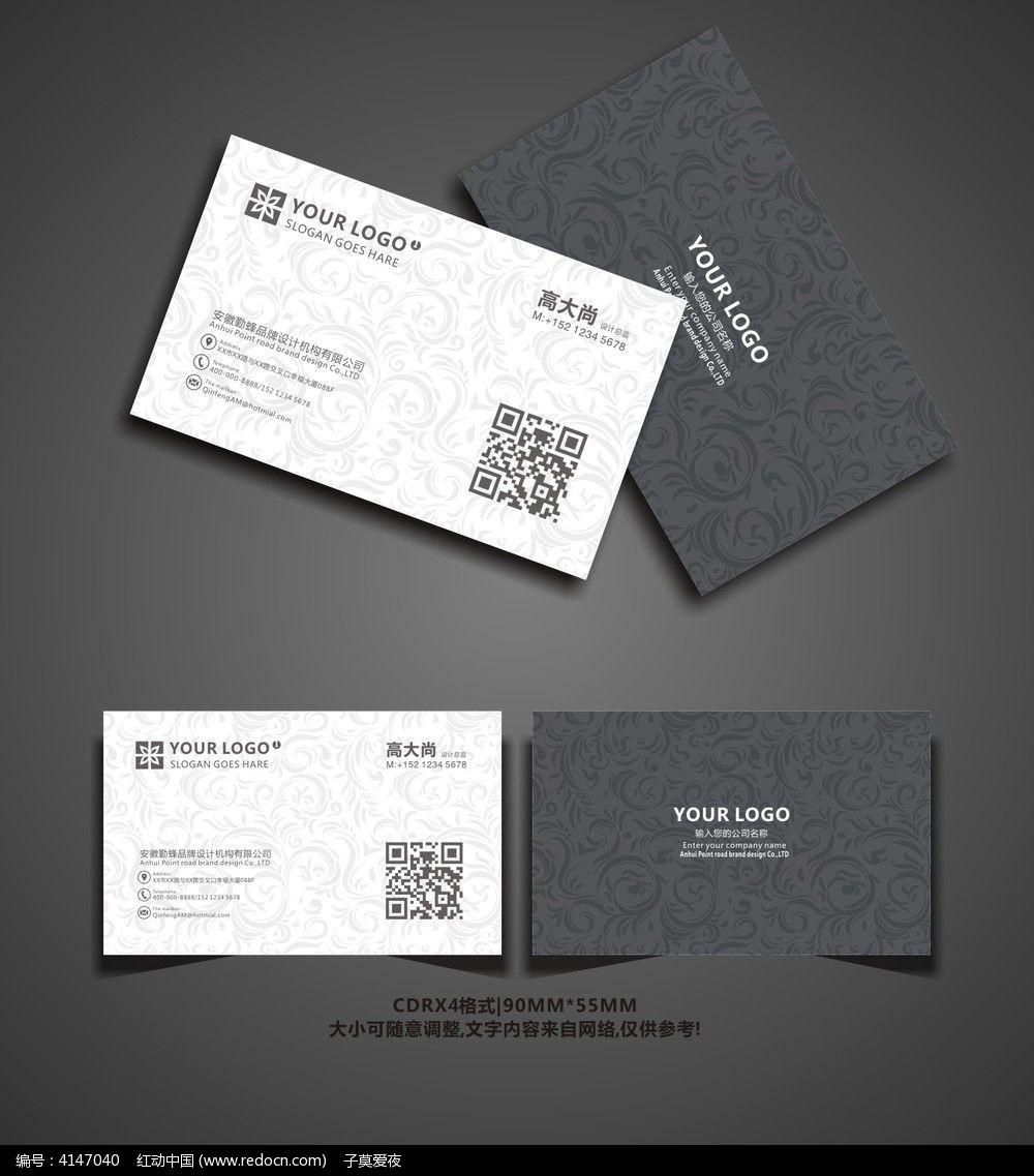 欧式压铸所名片设计底纹模具设计pdf图片