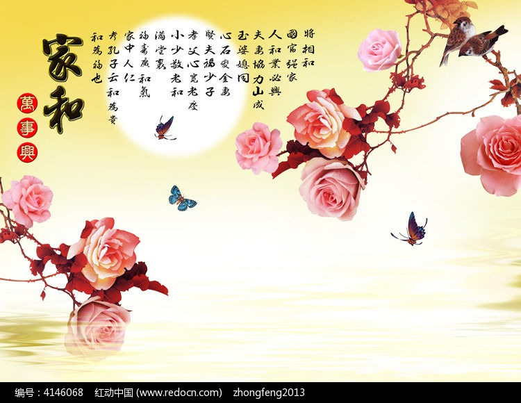 手绘花朵3d电视背景墙设计psd下载