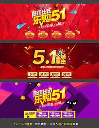 淘宝51节活动海报模板