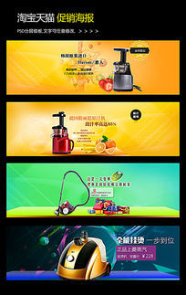 天洋电器开业海报