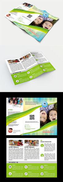 幼教培训机构宣传三折页