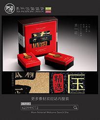 中国茶礼包装设计