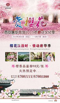 2015樱花节宣传海报