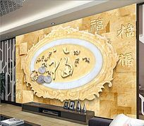 3D立体福字电视背景墙