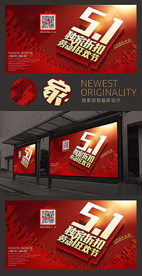 51劳动节创意促销海报设计